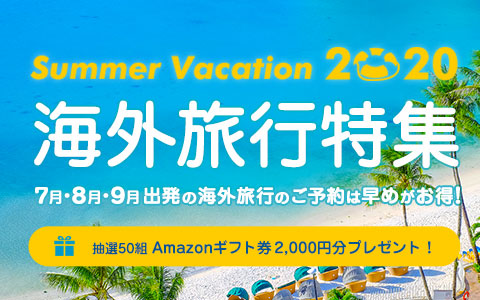 夏休み特集 Summer Vacation 2019